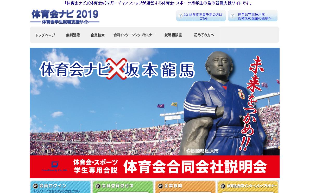 FireShot Capture 137 - 体育会・スポーツ系学生の為の就職支援サイト【体育会ナビ2019】 - https___taiikukai.net_2019_
