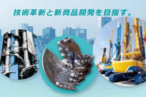 特殊技術に支えられた一歩、進んだ製品群で、基礎現場の能率施工をお手伝いします。
